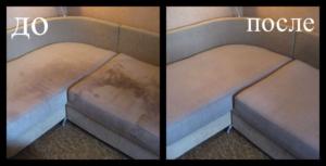 Удаление пятен с мягкой обивки мебели фото 3